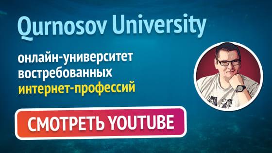Qurnosov University